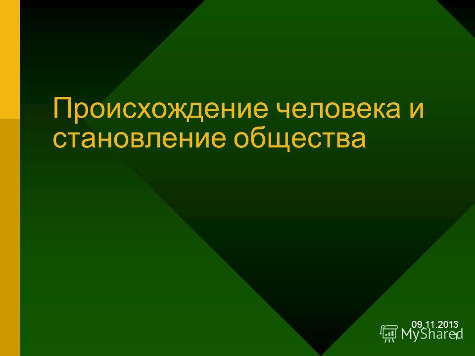 09.11.2013 1 Происхождение человека и становление общества