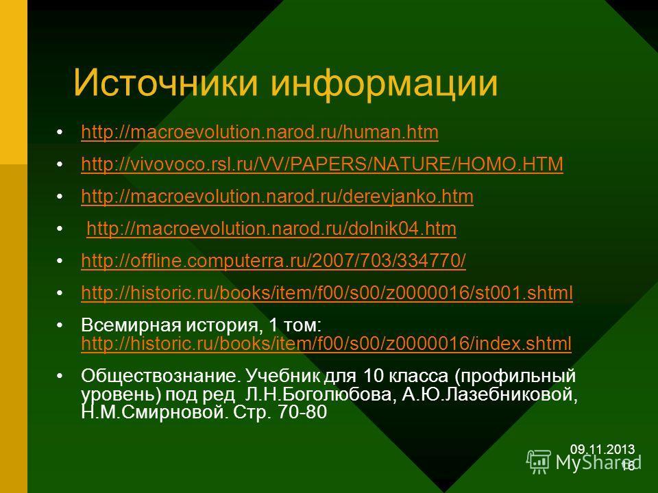 09.11.2013 16 Источники информации http://macroevolution.narod.ru/human.htm http://vivovoco.rsl.ru/VV/PAPERS/NATURE/HOMO.HTM http://macroevolution.narod.ru/derevjanko.htm http://macroevolution.narod.ru/dolnik04.htm http://offline.computerra.ru/2007/7