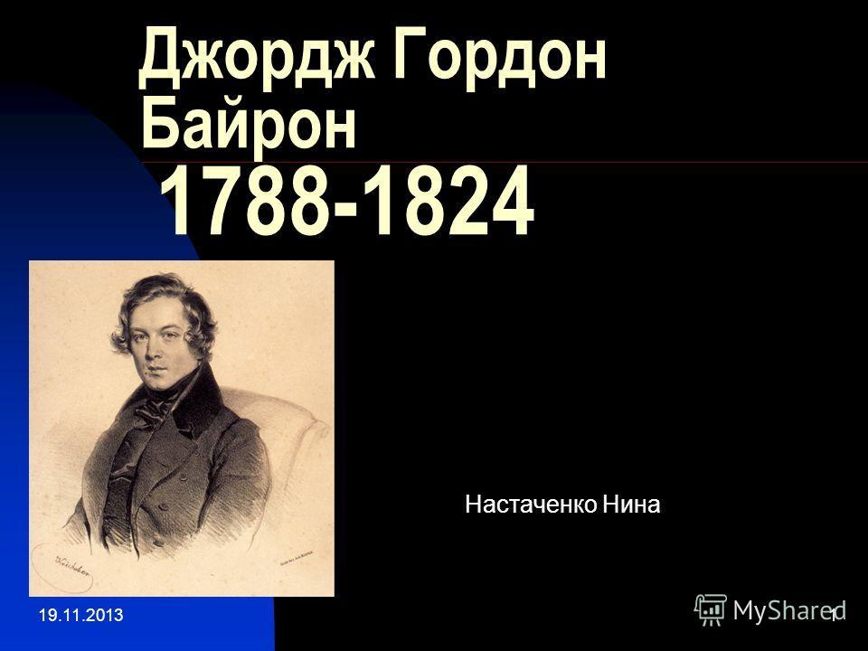 19.11.20131 Джордж Гордон Байрон 1788-1824 Настаченко Нина