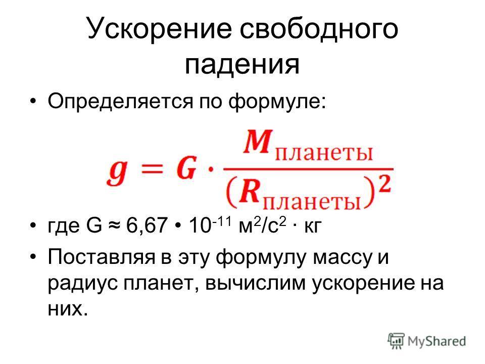 Ускорение свободного падения Определяется по формуле: где G 6,67 10 -11 м 2 /с 2 кг Поставляя в эту формулу массу и радиус планет, вычислим ускорение на них.
