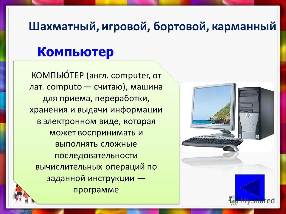 Жилой, лесной, горный, информационный Массив Массив (в некоторых языках программирования также таблица, ряд) набор однотипных компонентов (элементов), расположенных в памяти непосредственно друг за другом, доступ к которым осуществляется по индексу (