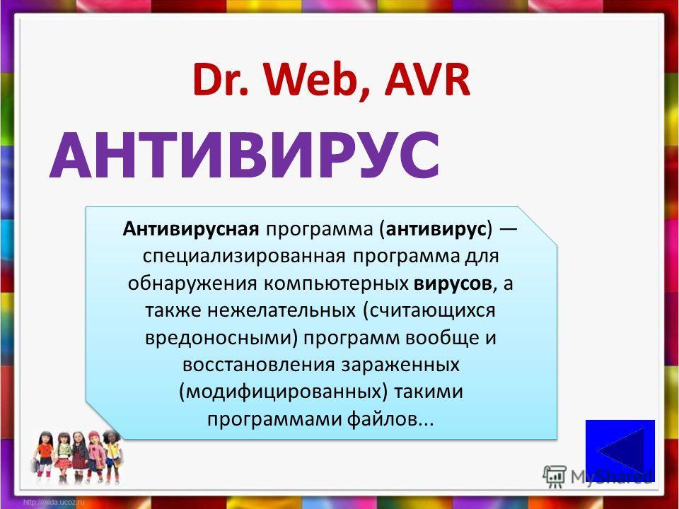 Алгол, Паскаль, Пролог, Си… Язык программирования Язык программирования, формальная знаковая система, используемая для связи человека с ЦВМ; предназначена для описания данных (информации) и алгоритмов (программ) их обработки на вычислительной машине.