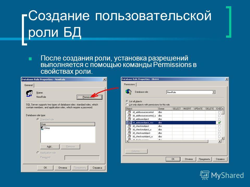 Создание пользовательской роли БД После создания роли, установка разрешений выполняется с помощью команды Permissions в свойствах роли.