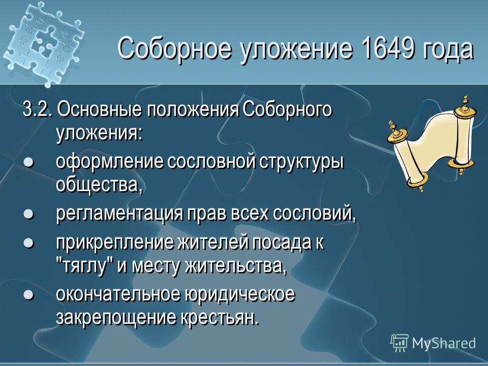 Соборное уложение 1649 года 3.2. Основные положения Соборного уложения: оформление сословной структуры общества, регламентация прав всех сословий, прикрепление жителей посада к