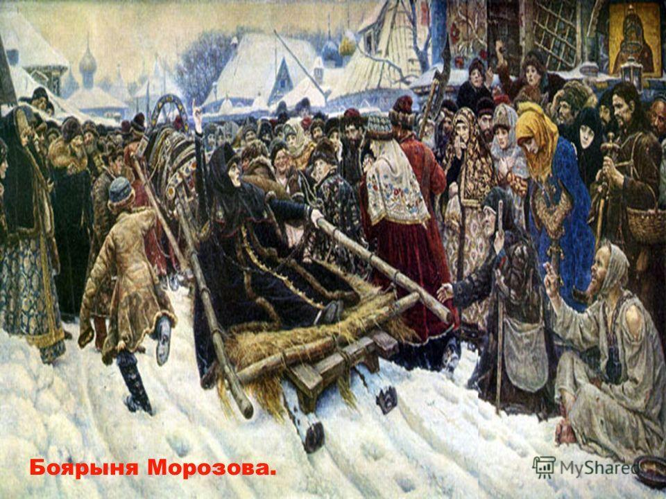 Боярыня Морозова.