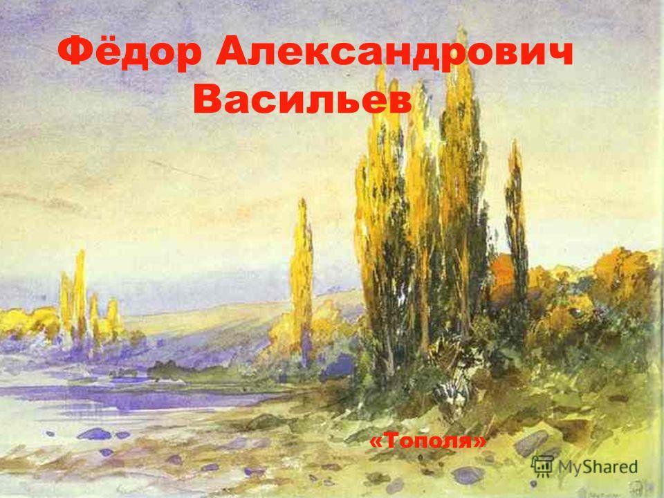 Фёдор Александрович Васильев «Тополя»