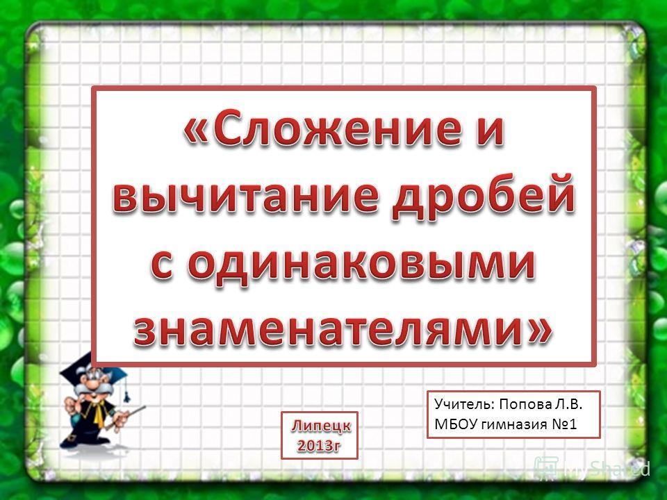 Учитель: Попова Л.В. МБОУ гимназия 1
