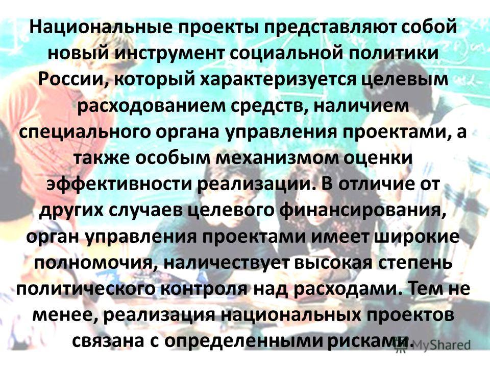 Национальные проекты представляют собой новый инструмент социальной политики России, который характеризуется целевым расходованием средств, наличием специального органа управления проектами, а также особым механизмом оценки эффективности реализации.