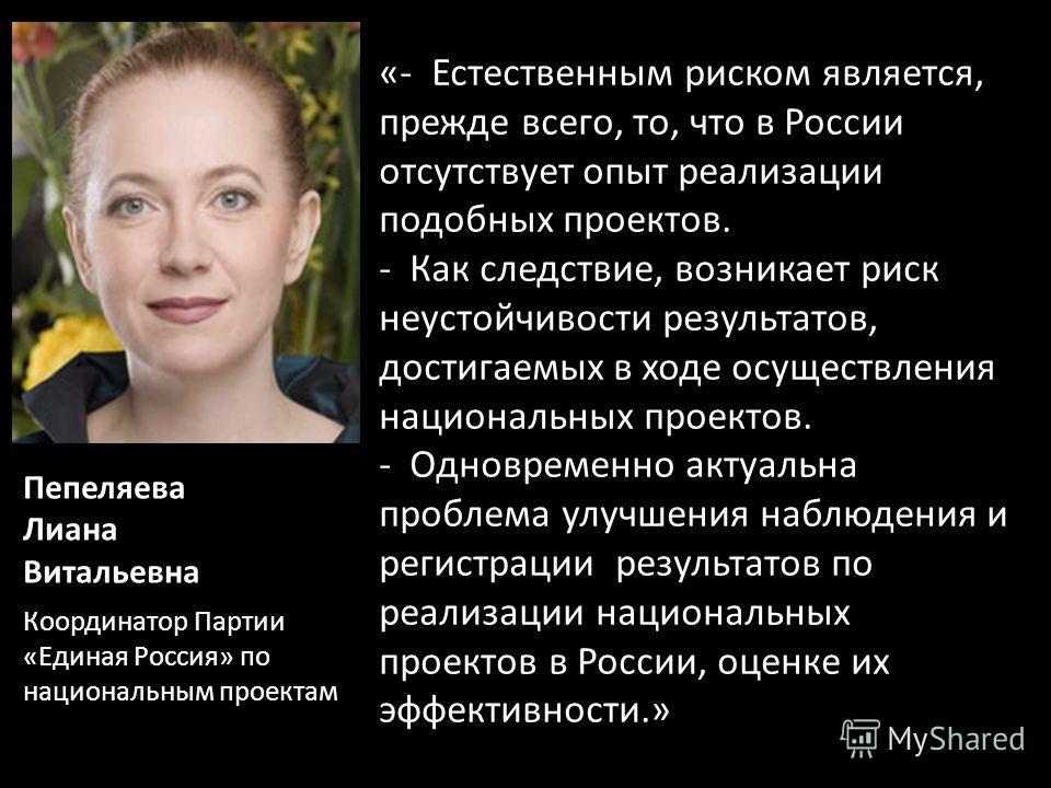 «- Естественным риском является, прежде всего, то, что в России отсутствует опыт реализации подобных проектов. - Как следствие, возникает риск неустойчивости результатов, достигаемых в ходе осуществления национальных проектов. - Одновременно актуальн
