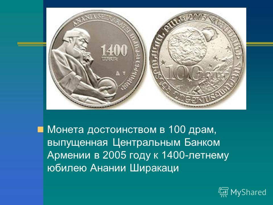 Монета достоинством в 100 драм, выпущенная Центральным Банком Армении в 2005 году к 1400-летнему юбилею Анании Ширакаци