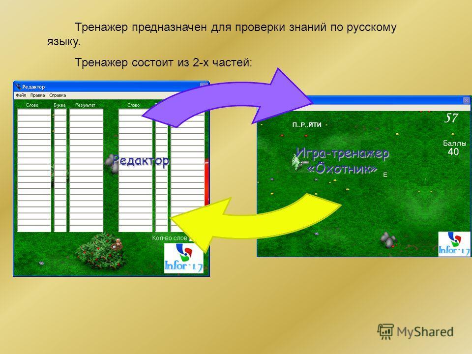 Тренажер предназначен для проверки знаний по русскому языку. Тренажер состоит из 2-х частей: Игра- тренажер «Охотник»Редактор