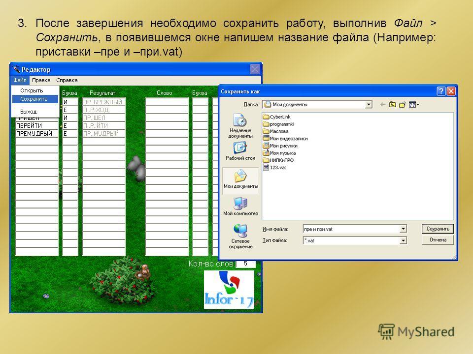 3.После завершения необходимо сохранить работу, выполнив Файл > Сохранить, в появившемся окне напишем название файла (Например: приставки –пре и –при.vat)