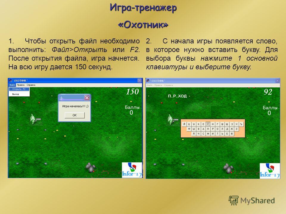 Игра-тренажер«Охотник» 1.Чтобы открыть файл необходимо выполнить: Файл>Открыть или F2. После открытия файла, игра начнется. На всю игру дается 150 секунд. 2.С начала игры появляется слово, в которое нужно вставить букву. Для выбора буквы нажмите 1 ос