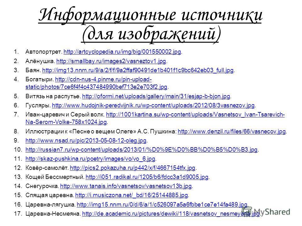 Информационные источники (для изображений) 1.Автопортрет. http://artcyclopedia.ru/img/big/001550002.jpg.http://artcyclopedia.ru/img/big/001550002.jpg 2.Алёнушка. http://smallbay.ru/images2/vasneztov1.jpg.http://smallbay.ru/images2/vasneztov1.jpg 3.Ба