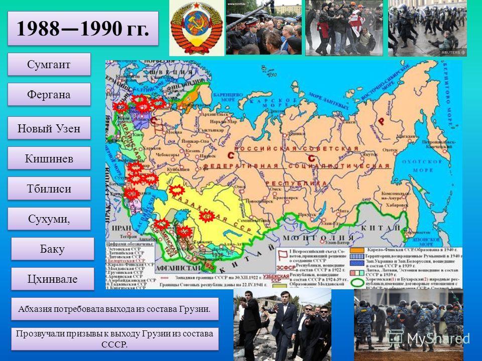 1988 1990 гг. Сумгаит Фергана Новый Узен Кишинев Тбилиси Сухуми, Баку Цхинвале Абхазия потребовала выхода из состава Грузии. Прозвучали призывы к выходу Грузии из состава СССР.