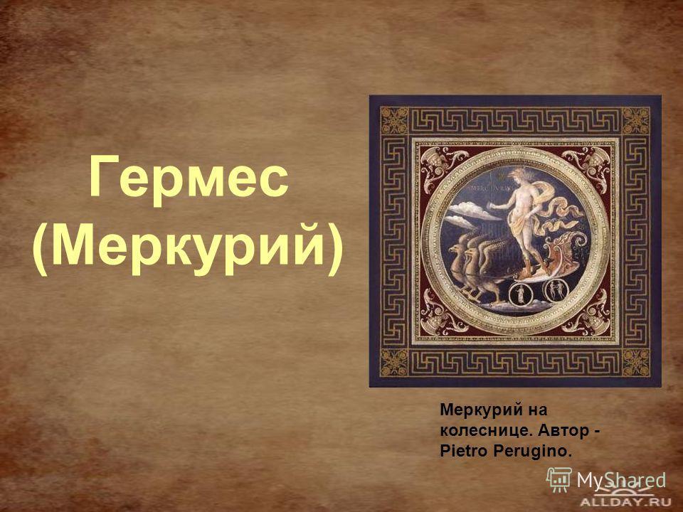 Гермес (Меркурий) Меркурий на колеснице. Автор - Pietro Perugino.