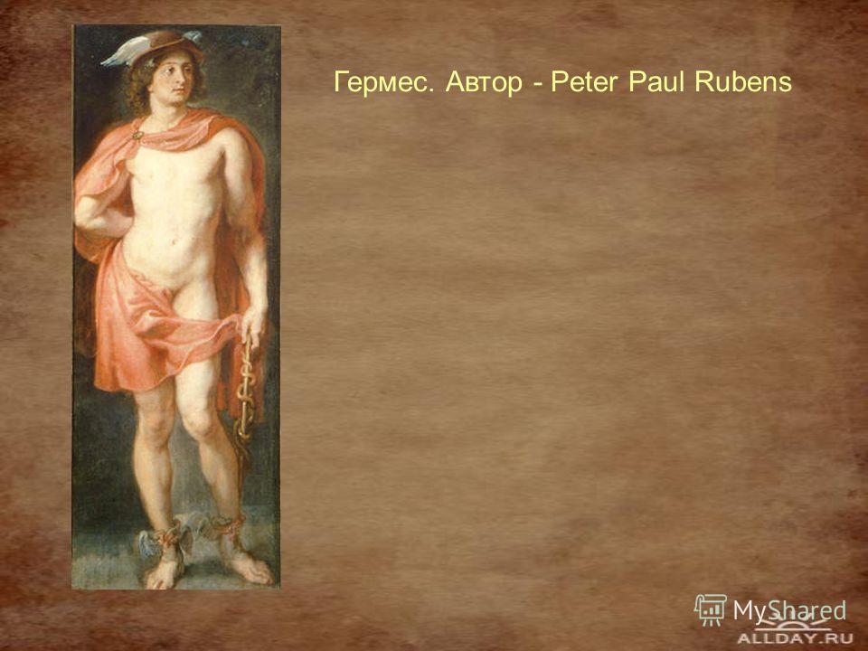 Гермес. Автор - Peter Paul Rubens