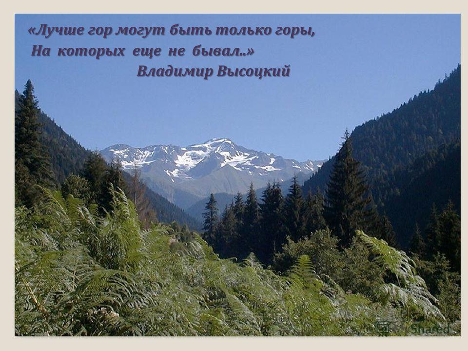 «Лучше гор могут быть только горы, «Лучше гор могут быть только горы, На которых еще не бывал..» На которых еще не бывал..» Владимир Высоцкий Владимир Высоцкий 4