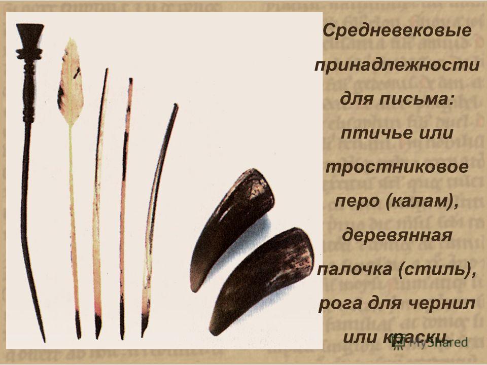 Средневековые принадлежности для письма: птичье или тростниковое перо (калам), деревянная палочка (стиль), рога для чернил или краски. Средневековые принадлежности для письма: птичье или тростниковое перо (калам), деревянная палочка (стиль), рога для
