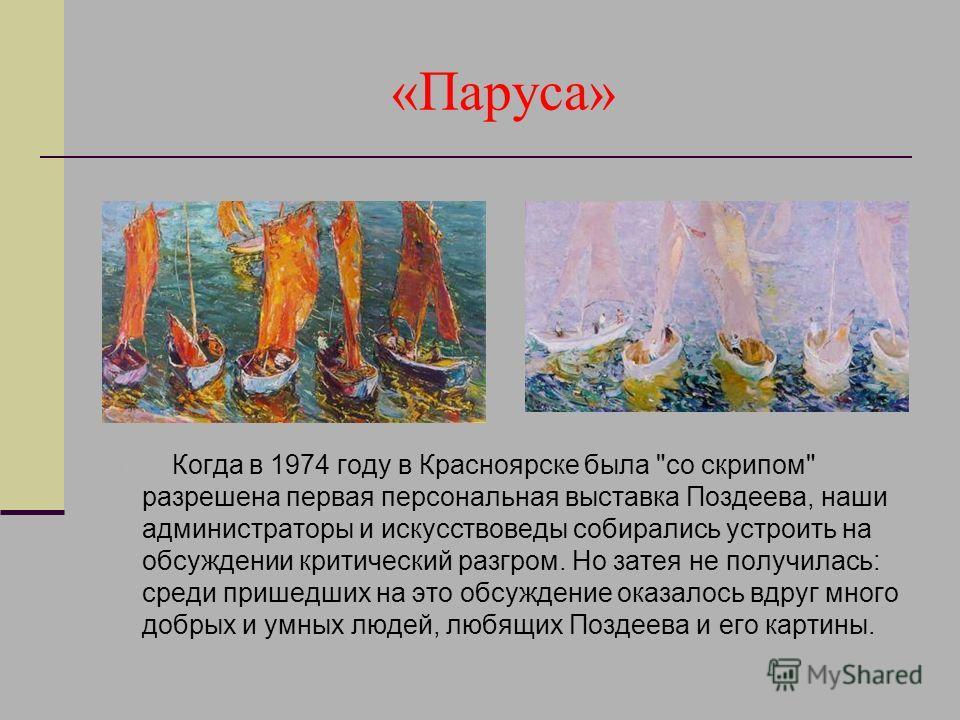 «Паруса» Когда в 1974 году в Красноярске была