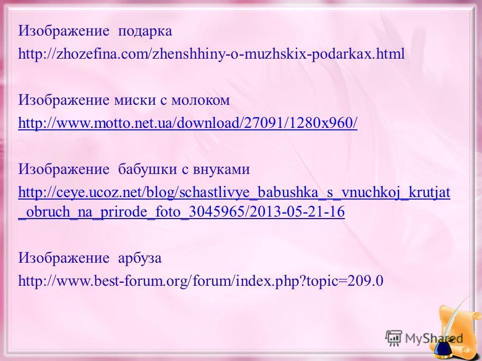 Изображение подарка http://zhozefina.com/zhenshhiny-o-muzhskix-podarkax.html Изображение миски с молоком http://www.motto.net.ua/download/27091/1280x960/ Изображение бабушки с внуками http://ceye.ucoz.net/blog/schastlivye_babushka_s_vnuchkoj_krutjat