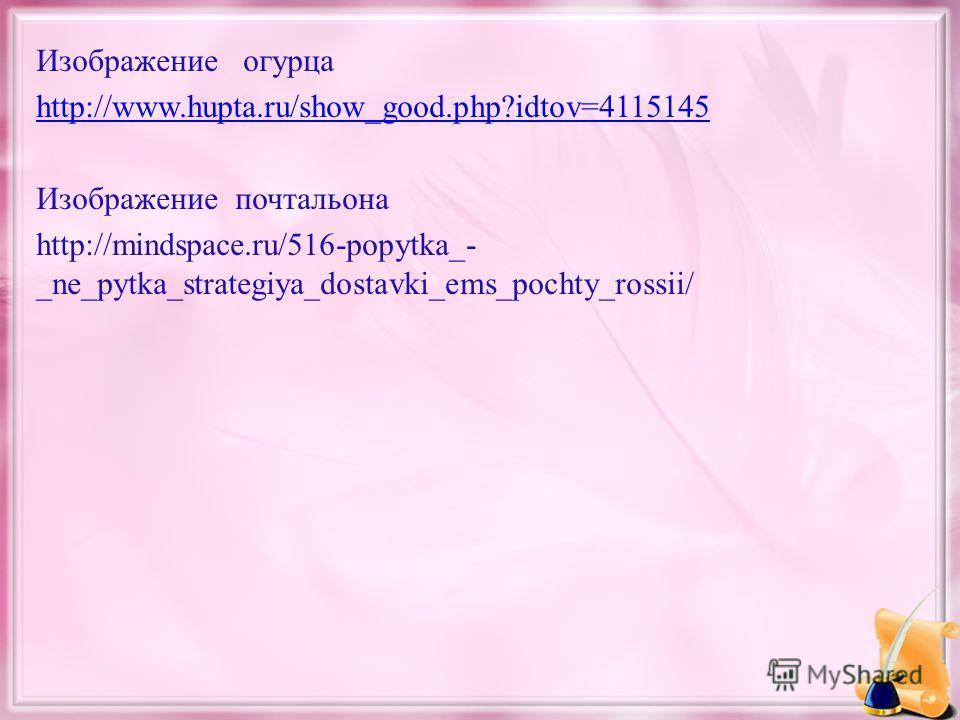 Изображение огурца http://www.hupta.ru/show_good.php?idtov=4115145 Изображение почтальона http://mindspace.ru/516-popytka_- _ne_pytka_strategiya_dostavki_ems_pochty_rossii/