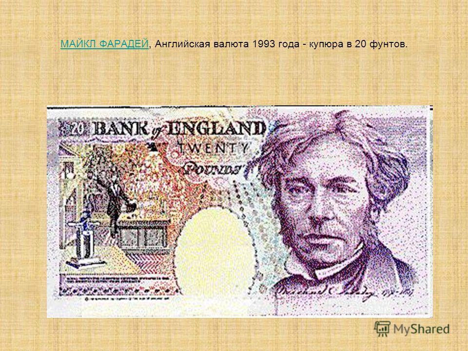 МАЙКЛ ФАРАДЕЙМАЙКЛ ФАРАДЕЙ, Английская валюта 1993 года - купюра в 20 фунтов.