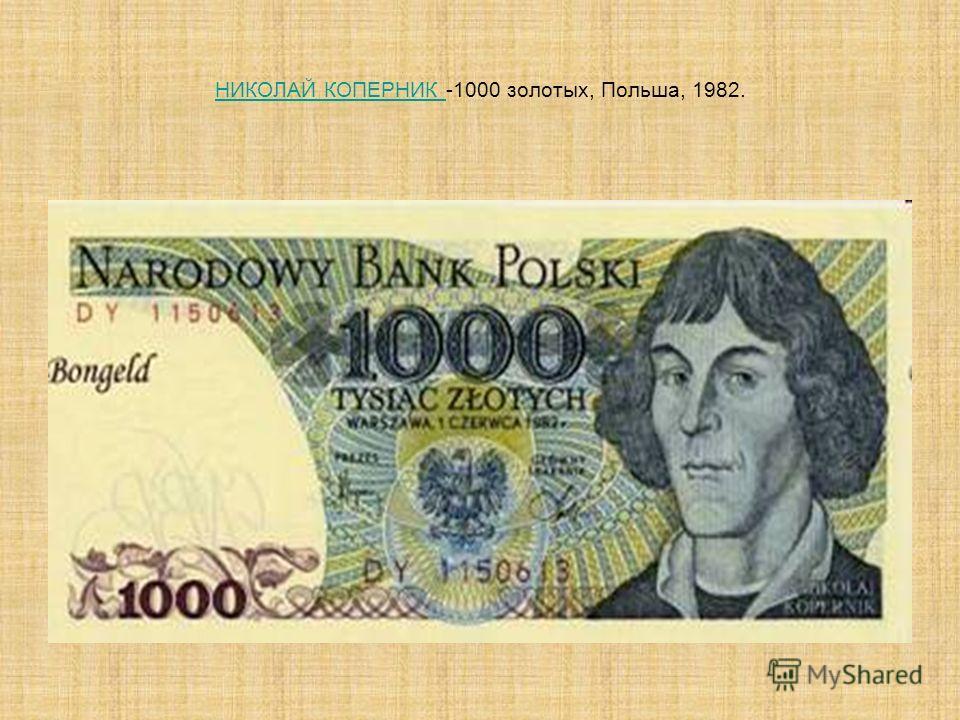 НИКОЛАЙ КОПЕРНИК НИКОЛАЙ КОПЕРНИК -1000 золотых, Польша, 1982.