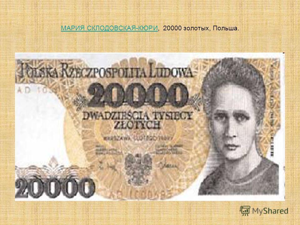 МАРИЯ СКЛОДОВСКАЯ-КЮРИМАРИЯ СКЛОДОВСКАЯ-КЮРИ, 20000 золотых, Польша.