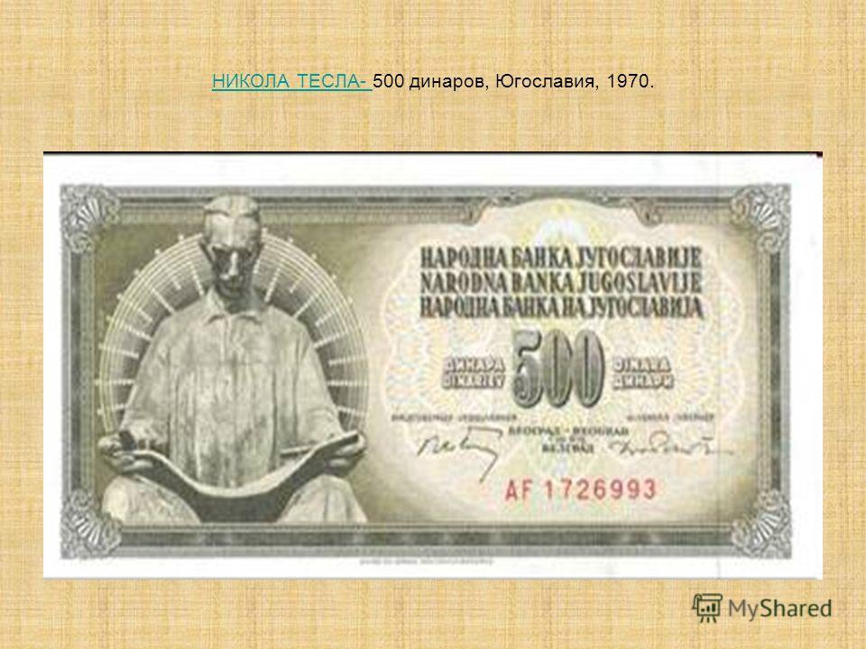 НИКОЛА ТЕСЛА- НИКОЛА ТЕСЛА- 500 динаров, Югославия, 1970.
