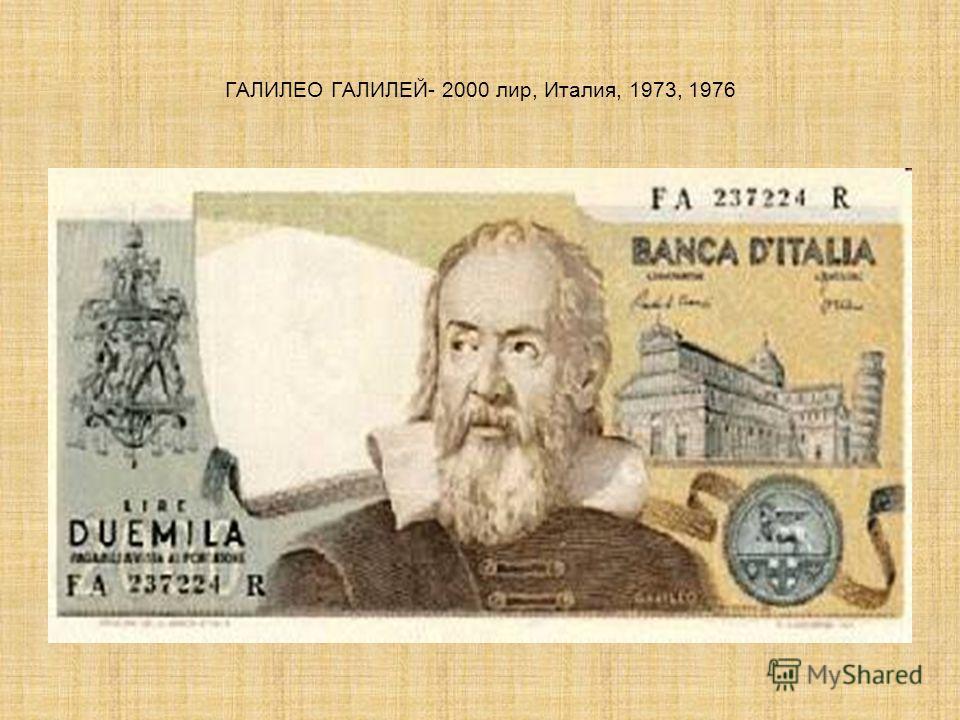 ГАЛИЛЕО ГАЛИЛЕЙ- 2000 лир, Италия, 1973, 1976