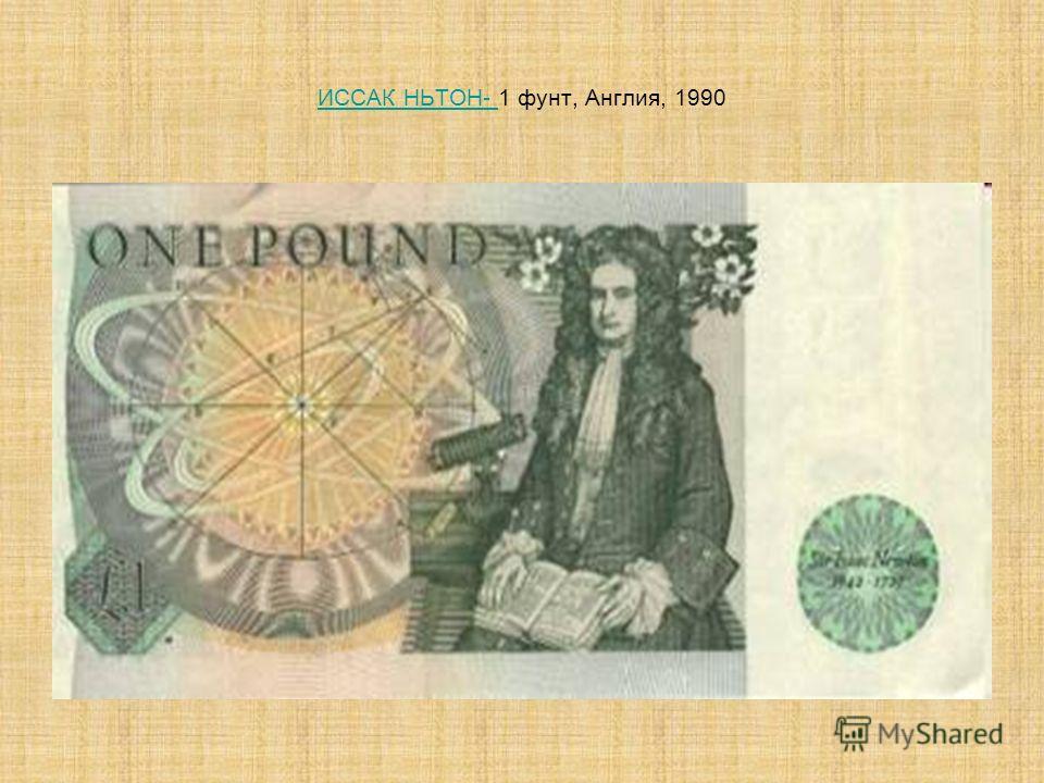 ИССАК НЬТОН- ИССАК НЬТОН- 1 фунт, Англия, 1990