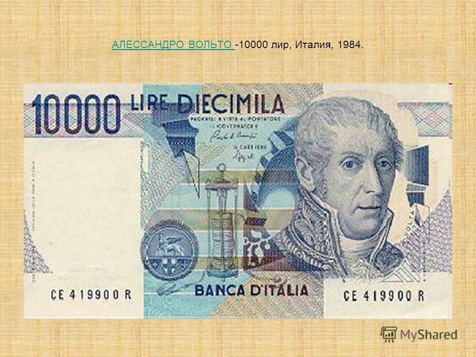 АЛЕССАНДРО ВОЛЬТО АЛЕССАНДРО ВОЛЬТО -10000 лир, Италия, 1984.