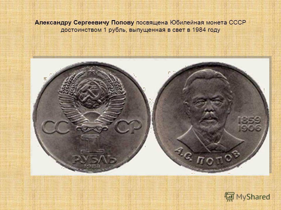Александру Сергеевичу Попову посвящена Юбилейная монета СССР достоинством 1 рубль, выпущенная в свет в 1984 году