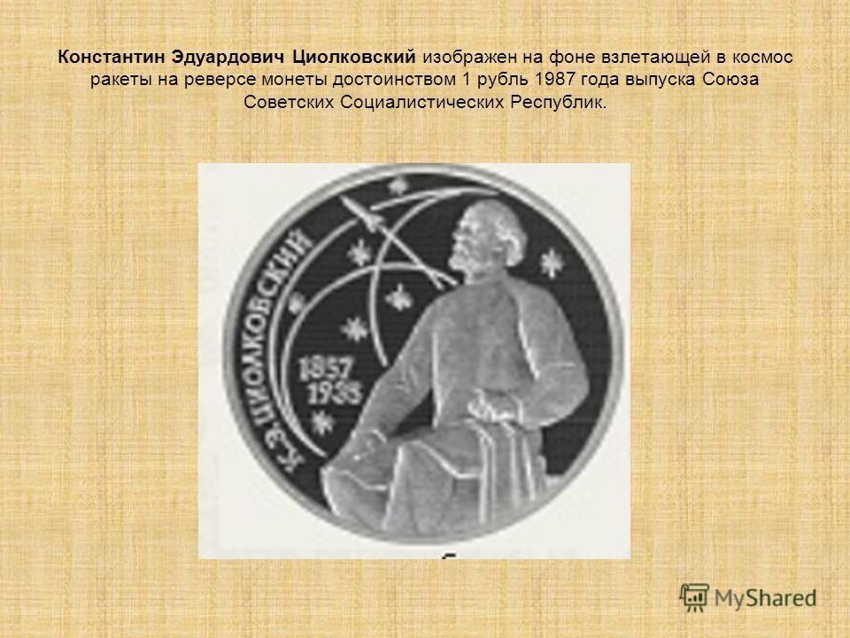 Константин Эдуардович Циолковский изображен на фоне взлетающей в космос ракеты на реверсе монеты достоинством 1 рубль 1987 года выпуска Союза Советских Социалистических Республик.
