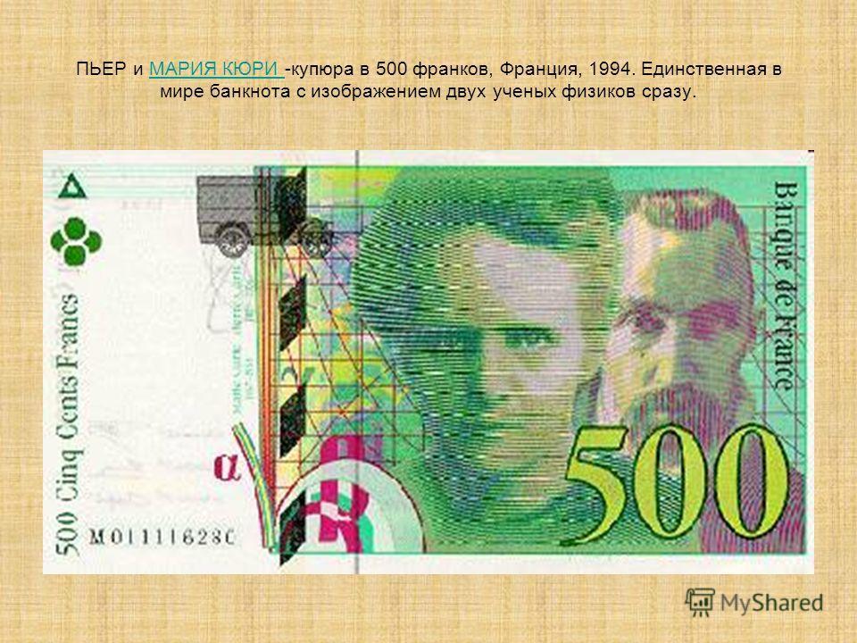 ПЬЕР и МАРИЯ КЮРИ -купюра в 500 франков, Франция, 1994. Единственная в мире банкнота с изображением двух ученых физиков сразу.МАРИЯ КЮРИ