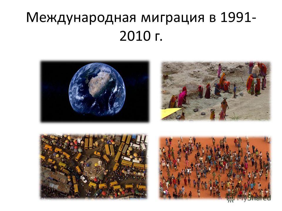 Международная миграция в 1991- 2010 г.