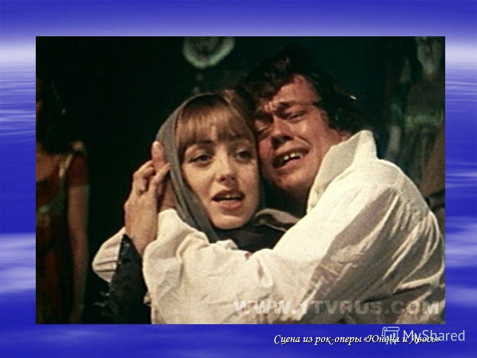 Сцена из рок-оперы «Юнона и Авось»