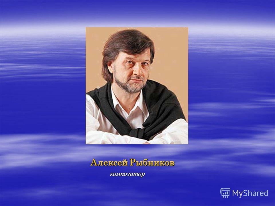 Алексей Рыбников композитор