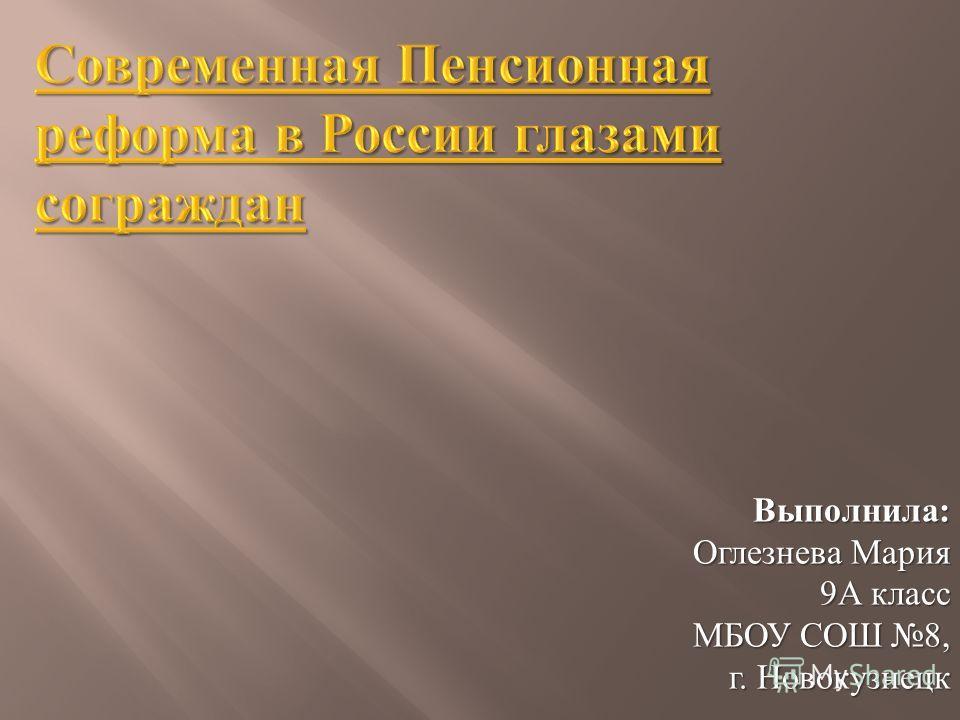 Выполнила: Оглезнева Мария 9А класс МБОУ СОШ 8, г. Новокузнецк