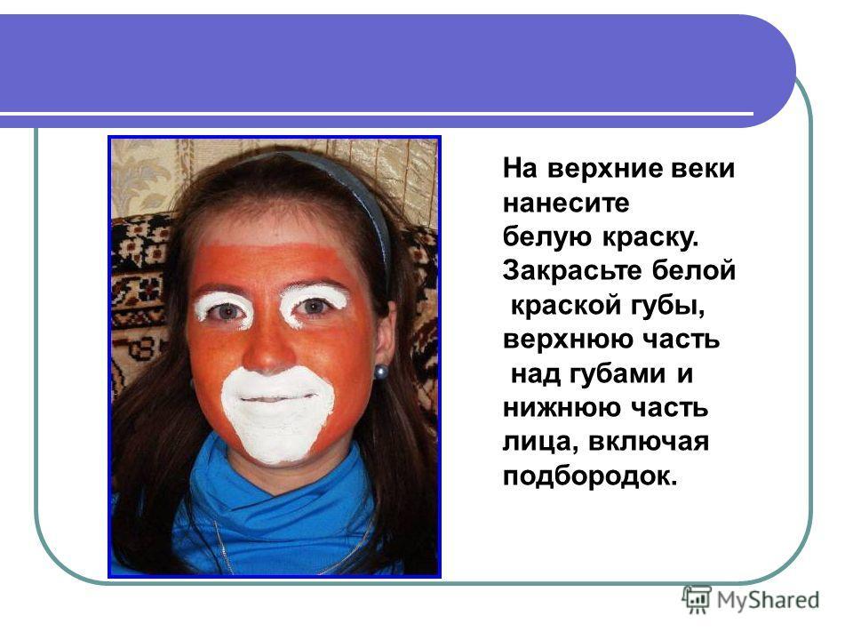 На верхние веки нанесите белую краску. Закрасьте белой краской губы, верхнюю часть над губами и нижнюю часть лица, включая подбородок.