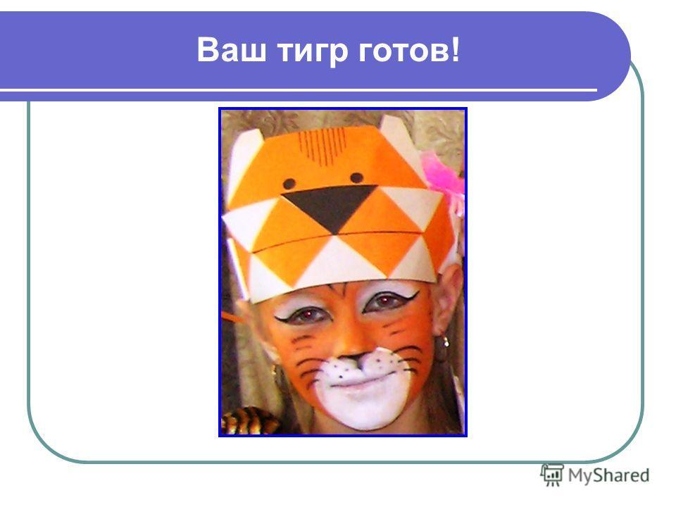 Ваш тигр готов!