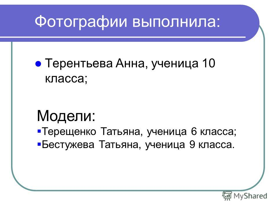 Фотографии выполнила: Терентьева Анна, ученица 10 класса; Модели: Терещенко Татьяна, ученица 6 класса; Бестужева Татьяна, ученица 9 класса.