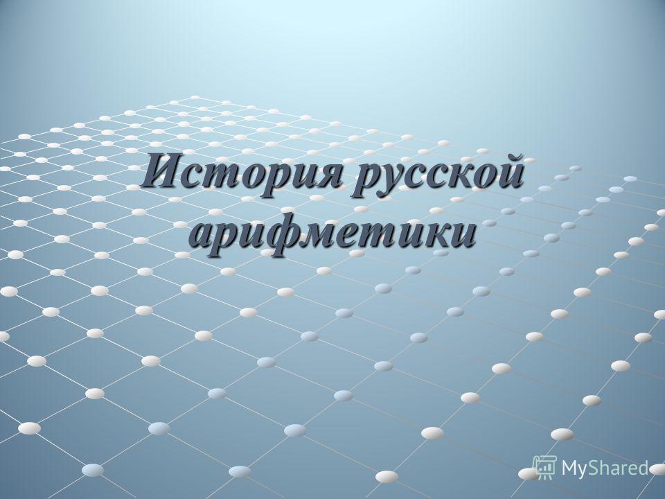 История русской арифметики