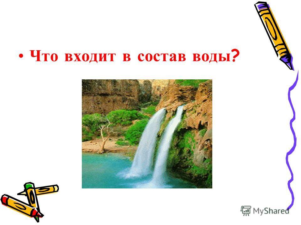 Что входит в состав воды ?