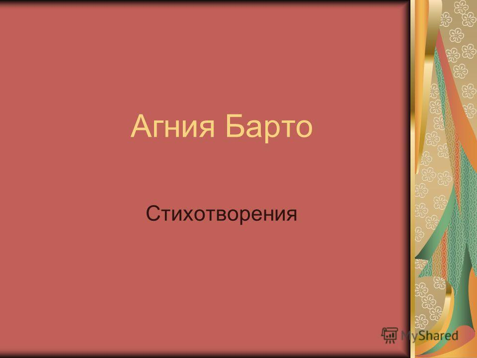 Агния Барто Стихотворения