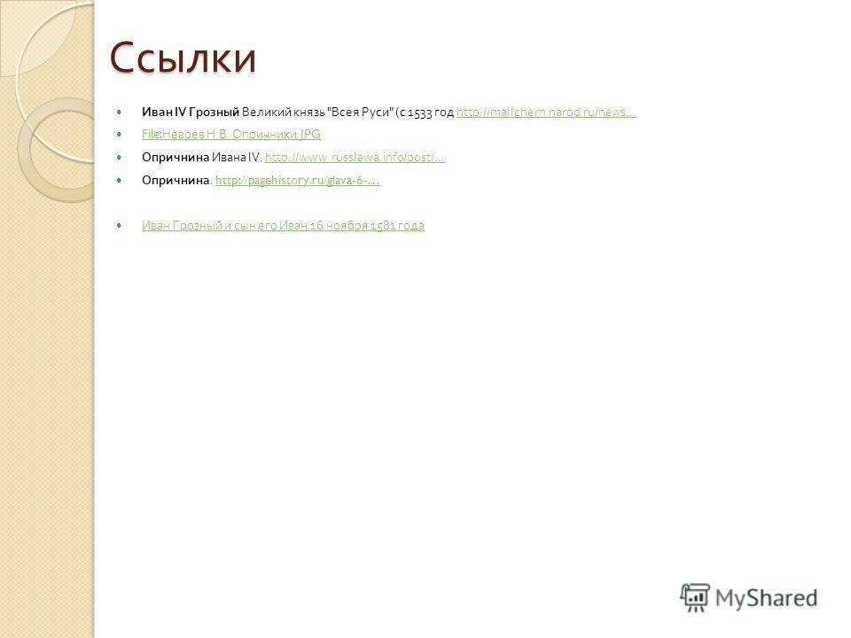 Ссылки Иван IV Грозный Великий князь