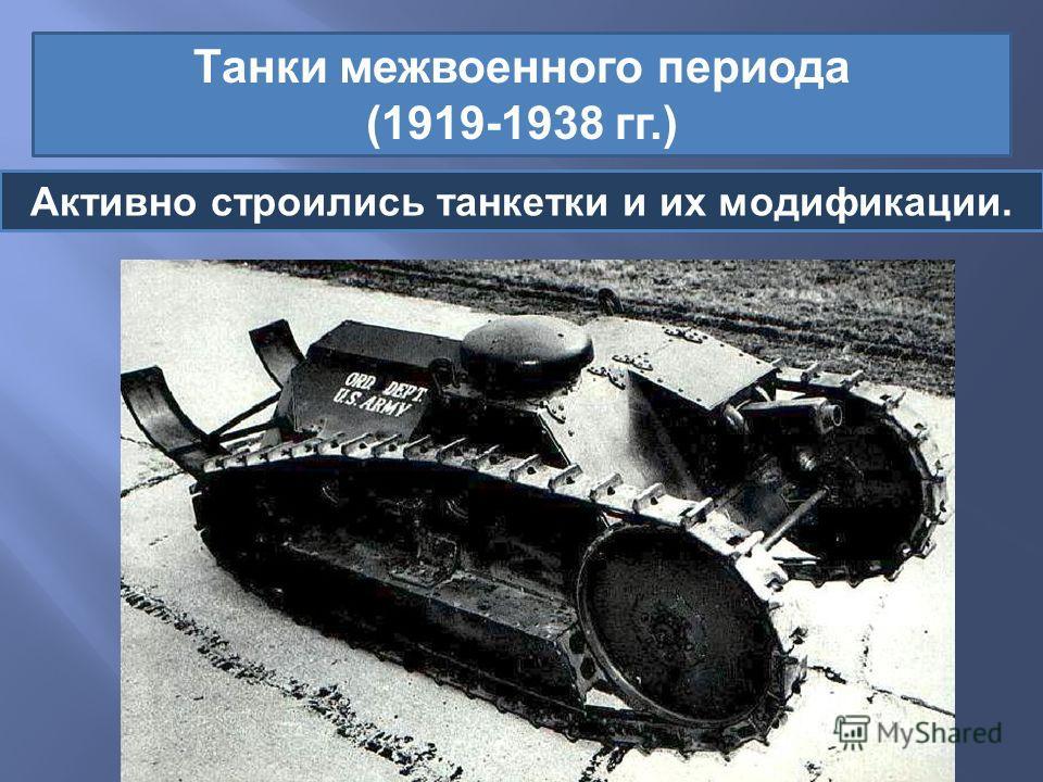 Танки межвоенного периода (1919-1938 гг.) Активно строились танкетки и их модификации.