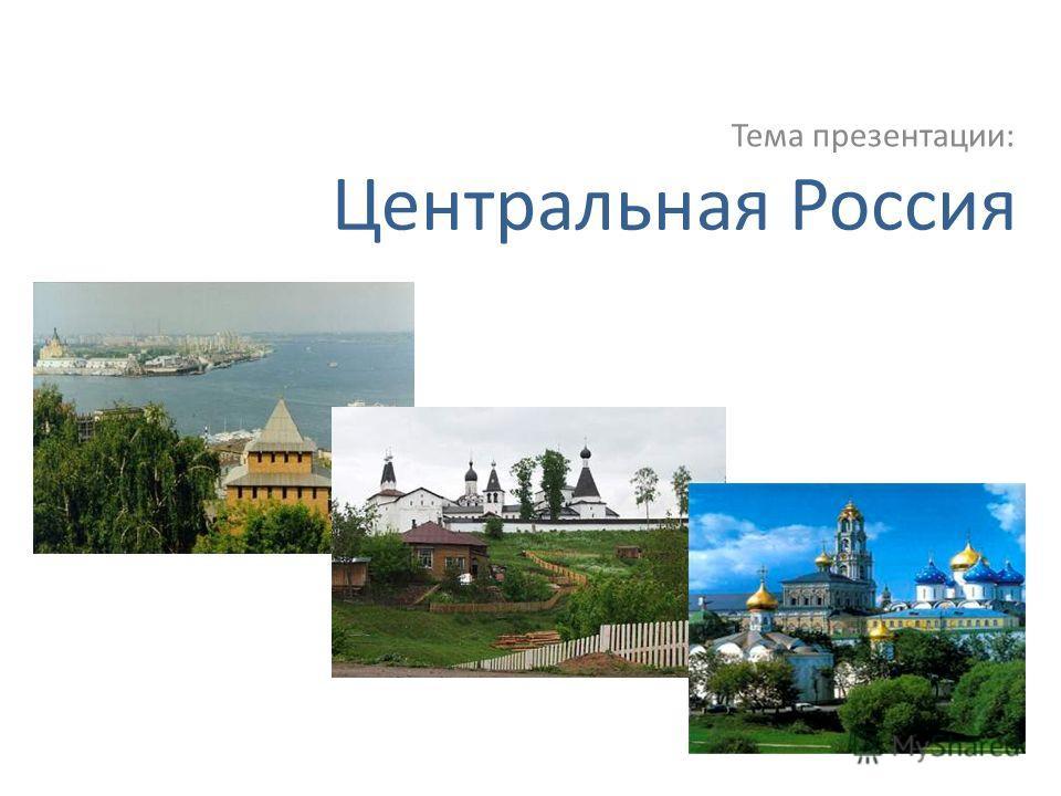 Центральная Россия Тема презентации: