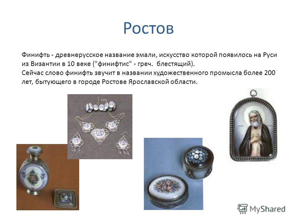 Ростов Финифть - древнерусское название эмали, искусство которой появилось на Руси из Византии в 10 веке (